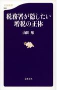 税務署が隠したい増税の正体(文春新書)