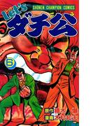 Let'sダチ公 6(少年チャンピオン・コミックス)