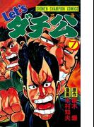 Let'sダチ公 7(少年チャンピオン・コミックス)
