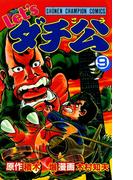 Let'sダチ公 9(少年チャンピオン・コミックス)