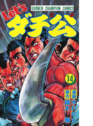 Let'sダチ公 14(少年チャンピオン・コミックス)