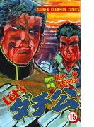Let'sダチ公 15(少年チャンピオン・コミックス)