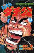 Let'sダチ公 16(少年チャンピオン・コミックス)