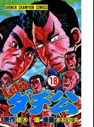 Let'sダチ公 18(少年チャンピオン・コミックス)