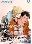 欲しいのはキミの血とエロいカラダ(1) 吸血鬼の恋わずらい(eビーボーイコミックス)