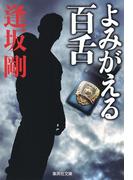 よみがえる百舌(百舌シリーズ)(集英社文庫)