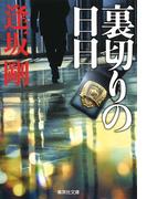 裏切りの日日(百舌シリーズ)(集英社文庫)