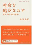 社会を結びなおす 教育・仕事・家族の連携へ (岩波ブックレット)(岩波ブックレット)