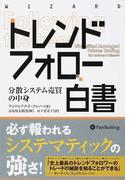トレンドフォロー白書 分散システム売買の中身 (ウィザードブックシリーズ)