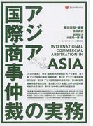 アジア国際商事仲裁の実務