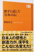 漢字に託した「日本の心」 (NHK出版新書)(生活人新書)