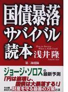 国債暴落サバイバル読本