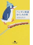 ペンギン鉄道なくしもの係 (幻冬舎文庫)
