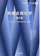有機金属化学 第2版 (錯体化学会選書)
