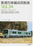 普通列車編成両数表 Vol.34