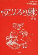 アリスの棘 前編 (宝島社文庫)(宝島社文庫)