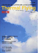 パラグライダー&ハンググライダーパイロットのためのThermal Flying 改訂版