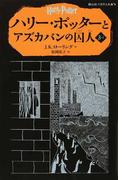 ハリー・ポッターとアズカバンの囚人 3−1 (静山社ペガサス文庫 ハリー・ポッター)