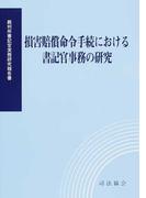 損害賠償命令手続における書記官事務の研究 (裁判所書記官実務研究報告書)