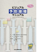 ビジュアル予防接種マニュアル 改訂第2版