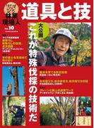 林業現場人道具と技 Vol.10 大公開これが特殊伐採の技術だ