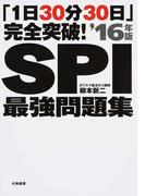 SPI最強問題集 「1日30分30日」完全突破! '16年版