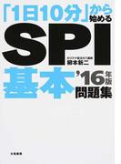 SPI基本問題集 「1日10分」から始める '16年版
