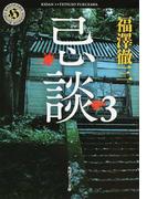忌談 3 (角川ホラー文庫)(角川ホラー文庫)