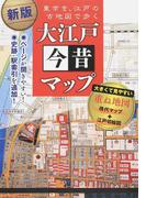 大江戸今昔マップ 東京を、江戸の古地図で歩く 新版