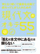 何となく解いて微妙な点数で終わってしまう人のための現代文のオキテ55