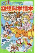 ジュニア空想科学読本 2 (角川つばさ文庫)(角川つばさ文庫)