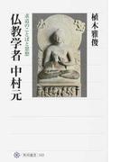 仏教学者中村元 求道のことばと思想 (角川選書)(角川選書)