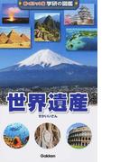世界遺産 (新・ポケット版学研の図鑑)