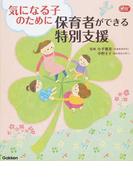 気になる子のために保育者ができる特別支援 (Gakken保育Books)(Gakken保育Books)