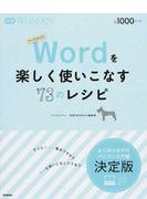 Wordを楽しく使いこなす73のレシピ ワード2013