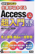 わかるハンディ仕事がはかどるAccess超入門これ一冊で完全マスター Q&A方式