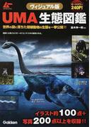 UMA生態図鑑 ヴィジュアル版 世界の謎に満ちた隠棲動物の生態を一挙公開!! (ムーSPECIAL)