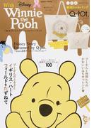 With Winnie the Pooh くまのプーさんオフィシャルファンブック (Gakken MOOK)(学研MOOK)