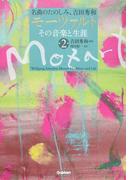 モーツァルトその音楽と生涯 名曲のたのしみ、吉田秀和 第2巻