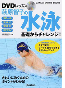 DVDレッスン萩原智子の水泳 基礎からチャレンジ! クロール 平泳ぎ 背泳ぎ バタフライ