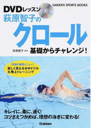 DVDレッスン萩原智子のクロール 基礎からチャレンジ!