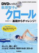 DVDレッスン萩原智子のクロール 基礎からチャレンジ! (GAKKEN SPORTS BOOKS)(学研スポーツブックス)
