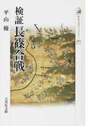 検証長篠合戦 (歴史文化ライブラリー)