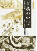 金属の中世 資源と流通 (考古学と中世史研究)