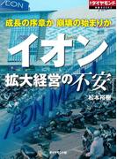 イオン 拡大経営の不安(週刊ダイヤモンド 特集BOOKS)
