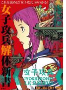 女子攻兵 解体新書(バンチコミックス)