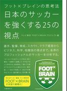 フット×ブレインの思考法 日本のサッカーを強くする25の視点(文春ウェブ文庫)