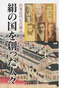 絹の国を創った人々 日本近代化の原点・富岡製糸場