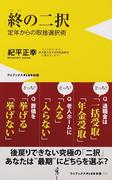 終の二択 定年からの取捨選択術 (ワニブックス|PLUS|新書)(ワニブックスPLUS新書)