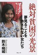 絶対貧困の光景 夢見ることを許されない女たち ブラックアジア インド番外編 (ラピュータブックス)(ラピュータブックス)